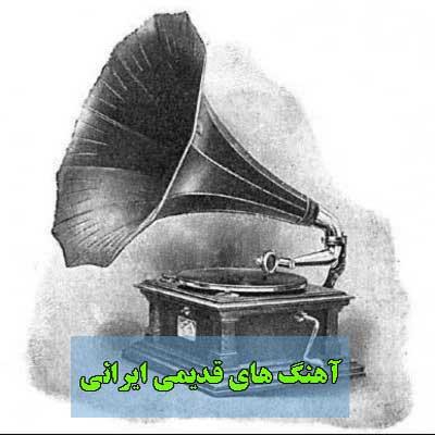 دانلود آهنگ های قدیمی و خاطره انگیز