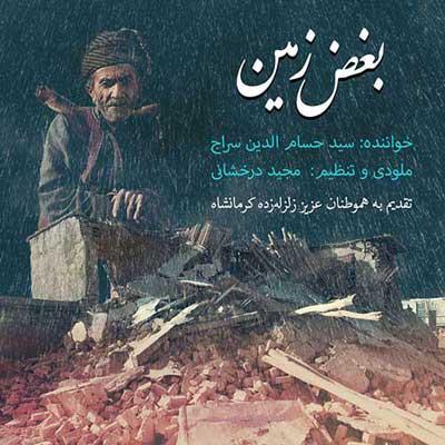 دانلود آهنگ حسام الدین سراج بنام بغض زمین