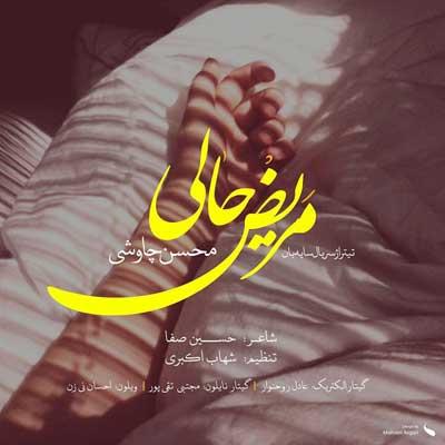 دانلود تیتراژ سریال سایه بان از محسن چاوشی