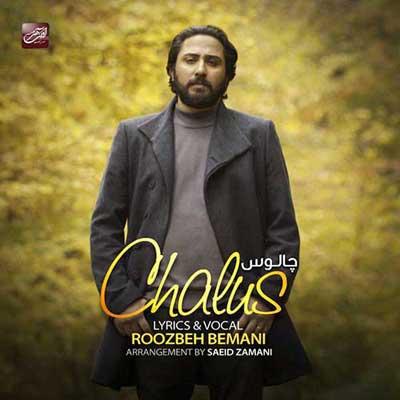 دانلود آهنگ روزبه بمانی بنام چالوس