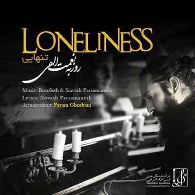 دانلود آهنگ روزبه نعمت الهی بنام تنهایی