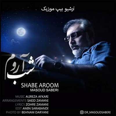 دانلود آهنگ مسعود صابری بنام شب آروم