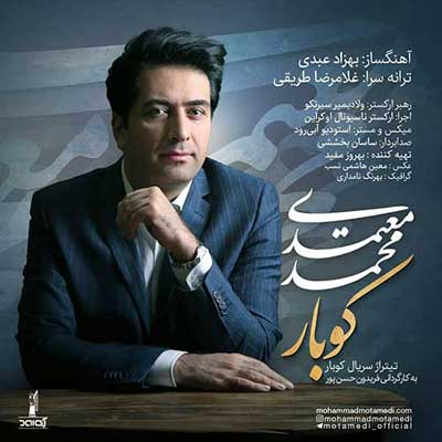 دانلود تیتراژ سریال کوبار از محمد معتمدی