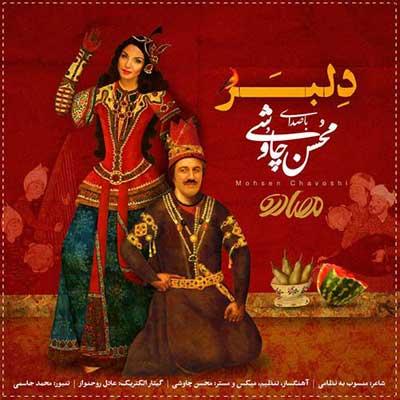 دانلود تیتراژ فیلم مصادره از محسن چاوشی