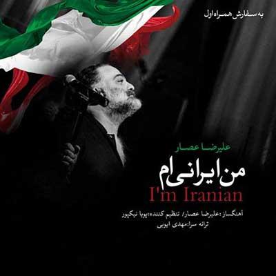 دانلود آهنگ علیرضا عصار بنام من ایرانی ام