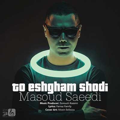 دانلود آهنگ مسعود سعیدی بنام تو عشقم شدی