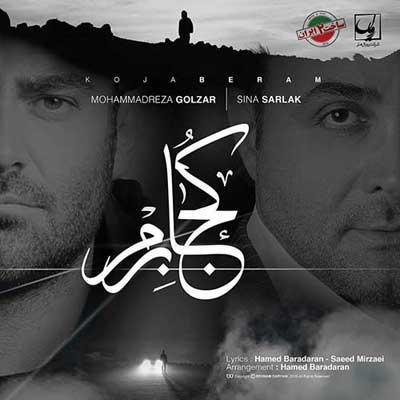دانلود تیتراژ ساخت ایران ۲ محمدرضا گلزار و سینا سرلک