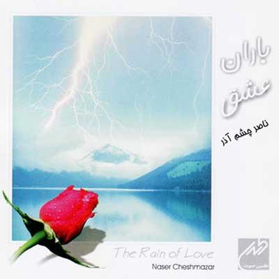 دانلود آلبوم باران عشق ناصر چشم آذر (کیفیت 320)