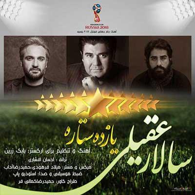 دانلود آهنگ ایران جام جهانی ۲۰۱۸ سالار عقیلی (یازده ستاره)