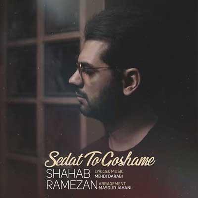 دانلود آهنگ شهاب رمضان بنام صدات تو گوشمه