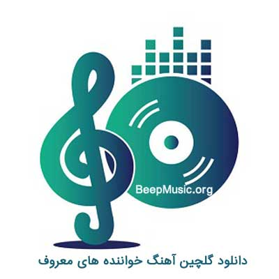 دانلود آهنگ جدید خواننده های معروف ایرانی پرطرفدار سال ۹۷