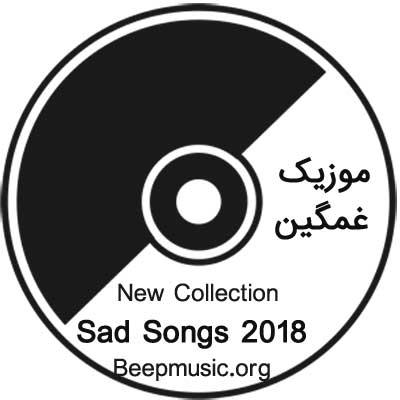 دانلود گلچین آهنگ ایرانی جدید ۹۷ غمگین