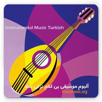 دانلود آلبوم موسیقی بی کلام شاد ترکی