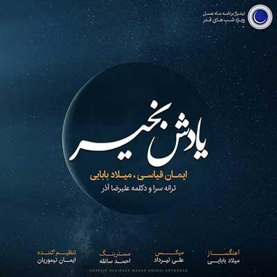 دانلود تیتراژ ماه عسل ۹۷ شب های قدر ایمان قیاسی و میلاد بابایی