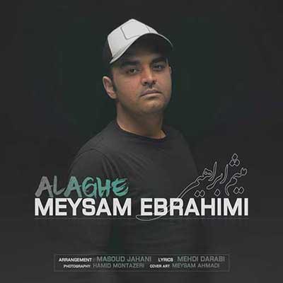 دانلود آهنگ میثم ابراهیمی علاقه کیفیت 320 + متن آهنگ