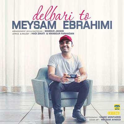 کد آهنگ پیشواز ایرانسل میثم ابراهیمی دلبری تو