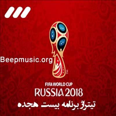 دانلود آهنگ تیتراژ برنامه بیست هجده 2018 (شبکه سه)
