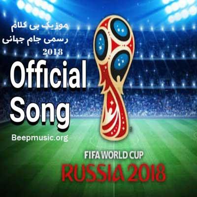 دانلود آهنگ بی کلام رسمی جام جهانی روسیه ۲۰۱۸