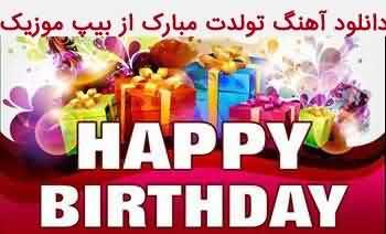 دانلود اهنگ تولدت مبارک