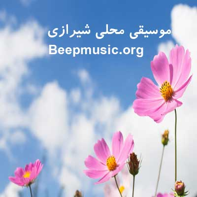 دانلود آهنگ محلی شاد شیرازی جدید قدیمی mp3