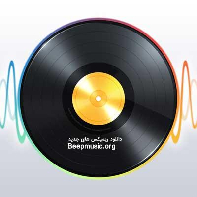 دانلود ریمیکس های جدید شاد ایرانی بیس دار برای ماشین