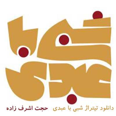 دانلود آهنگ پایانی تیتراژ برنامه شبی با عبدی حجت اشرف زاده