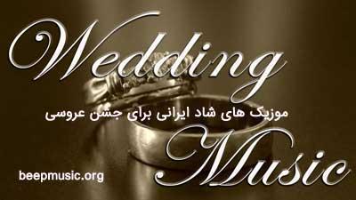 دانلود آهنگ عروسی