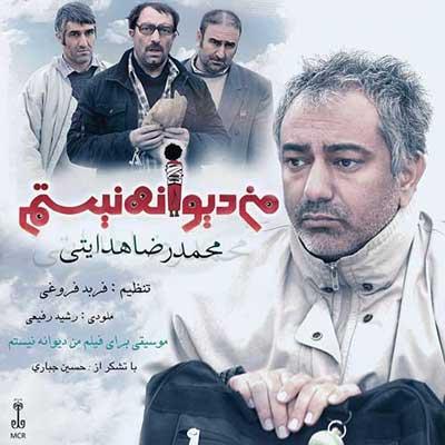 دانلود آهنگ تیتراژ فیلم من دیوانه نیستم محمدرضا هدایتی