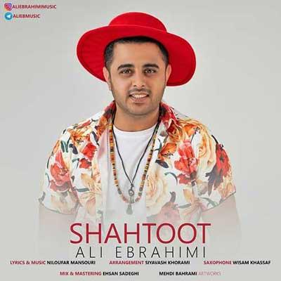 دانلود آهنگ علی ابراهیمی بنام شاتوت