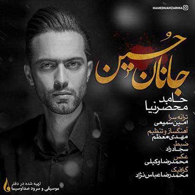دانلود آهنگ حامد محضرنیا بنام جانان حسین