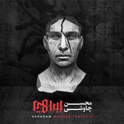 دانلود آلبوم جدید محسن چاوشی ابراهیم