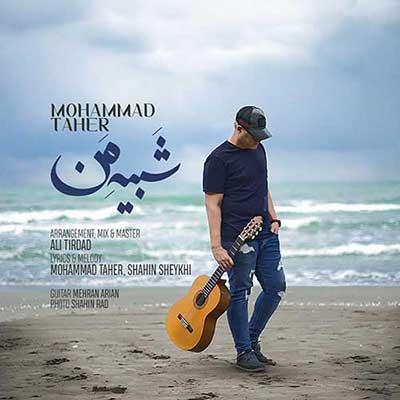 دانلود آهنگ محمد طاهر بنام شبیه من