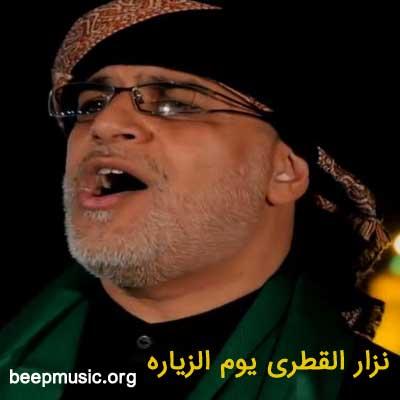 دانلود مداحی جدید نزار قطری یوم الزیاره برای اربعین 97