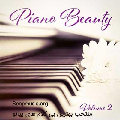 دانلود گلچین بهترین آهنگ های بی کلام پیانو