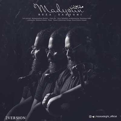دانلود آهنگ جدید رضا صادقی بنام مدیون