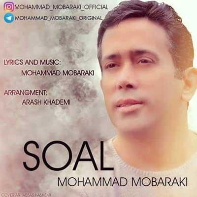 دانلود آهنگ جدید محمد مبارکی به نام سوال