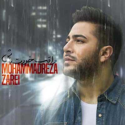 دانلود آهنگ جدید محمدرضا زارعی به نام مراقب خودت باش