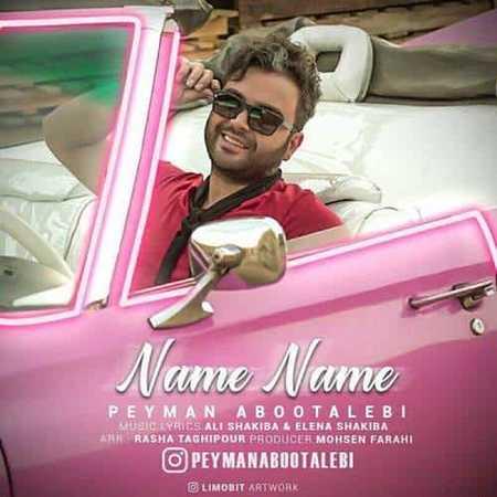 دانلود آهنگ جدید پیمان ابوطالبی به نام نمه نمه