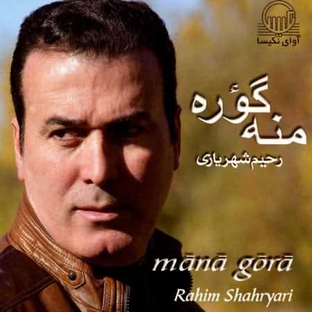 دانلود آهنگ جدید رحیم شهریاری به نام علی بالا