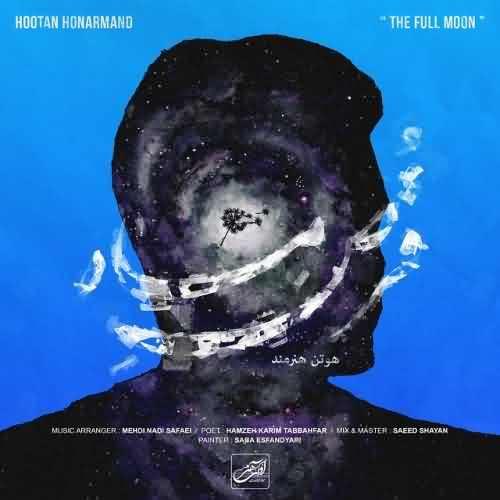 دانلود آهنگ جدید هوتن هنرمند به نام قرص ماه
