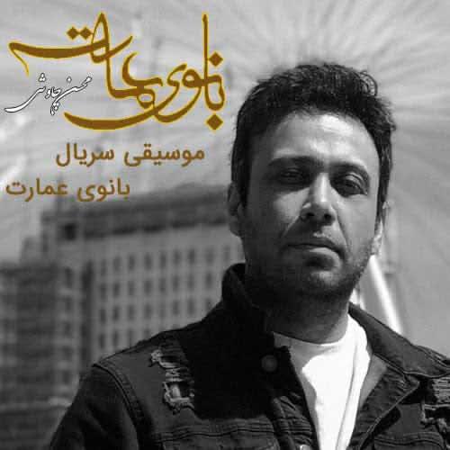 دانلود تیتراژ ابتدایی سریال بانوی عمارت از محسن چاوشی