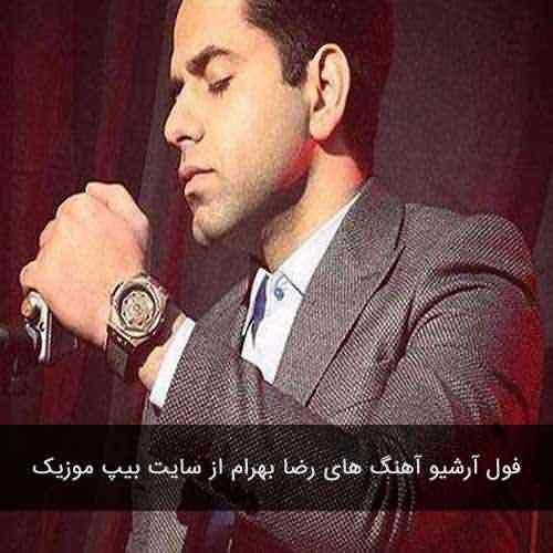 دانلود فول آلبوم و آهنگ های رضا بهرام