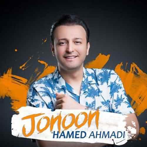 حامد احمدی جنون