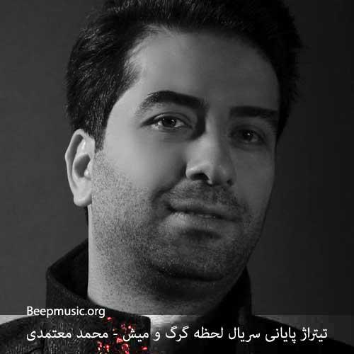 دانلود آهنگ پایانی سریال لحظه گرگ و میش محمد معتمدی