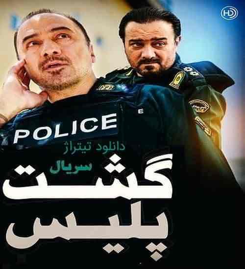 دانلود تیتراژ پایانی سریال گشت پلیس مجتبی مصری