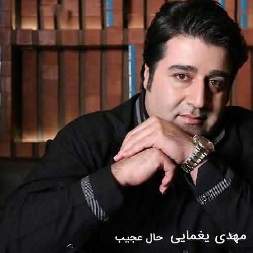 مهدی یغمایی حال عجیب