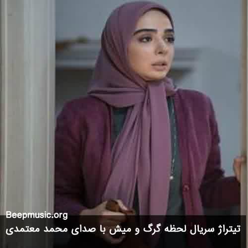 تیتراژ سریال لحظه گرگ و میش محمد معتمدی