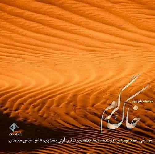 دانلود تیتراژ سریال خاک گرم محمد معتمدی