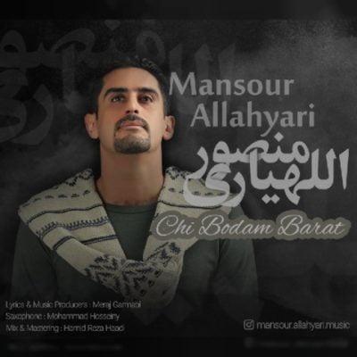 دانلود آهنگ چی بودم برات منصور اللهیاری