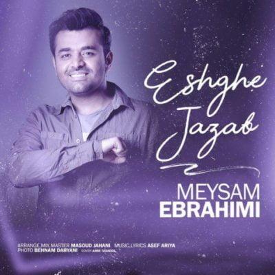 دانلود آهنگ عشق جذاب میثم ابراهیمی